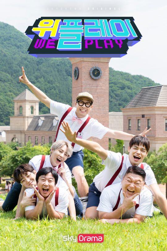 '위플레이' 첫 녹화 현장./사진제공=스카이드라마