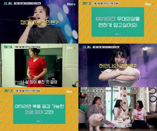 올리브 새 예능 '오늘부터 1일' 티저 영상. /사진제공=올리브