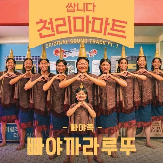 쌉니다 천리마마트 OST 발매 (사진=CJ ENM)