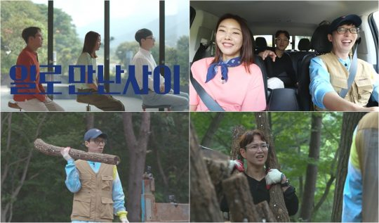 제공=tvN '일로 만난 사이'