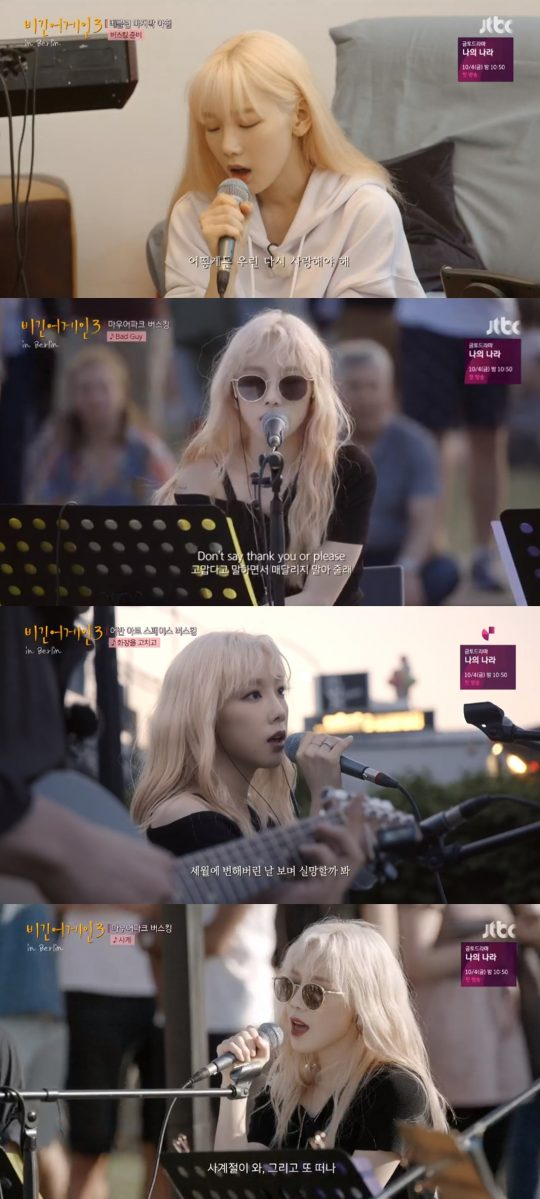 가수 태연. / JTBC '비긴어게인3' 방송화면.