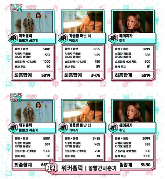 MBC '쇼!음악중심' 방송화면
