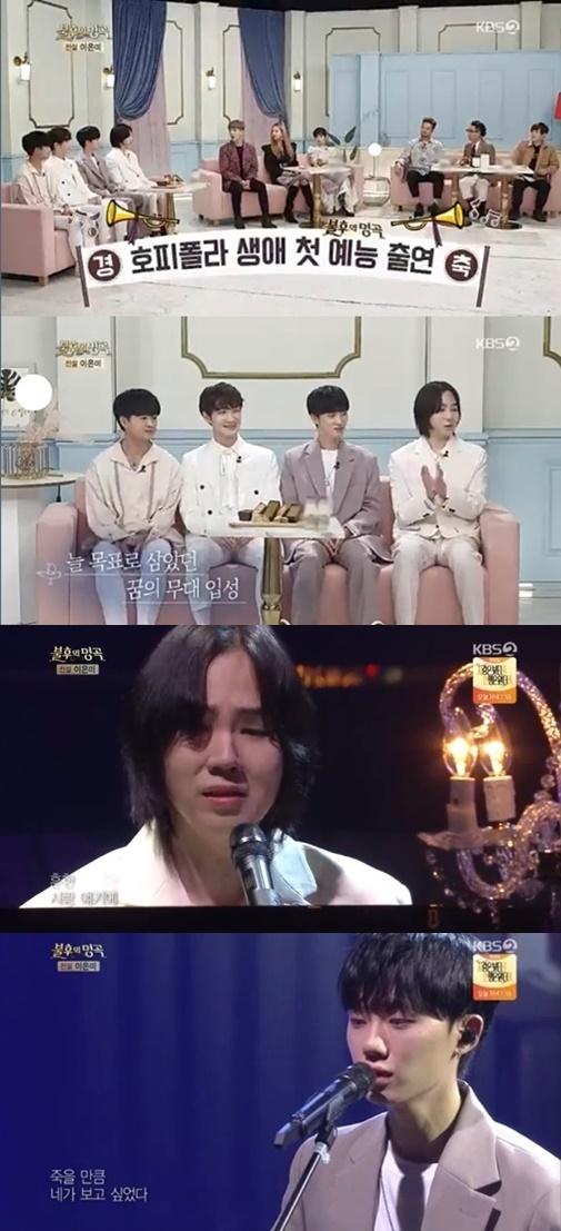 KBS2 '불후의 명곡' 방송화면. /
