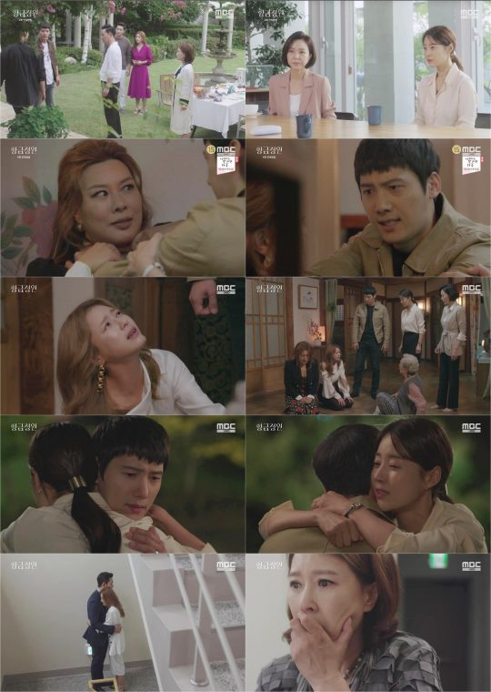 MBC 주말특별기획 '황금정원' 방송화면. /사진제공=김종학프로덕션