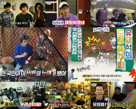 MBC '놀면 뭐하니?-유플래쉬' 방송화면. /사진제공=MBC