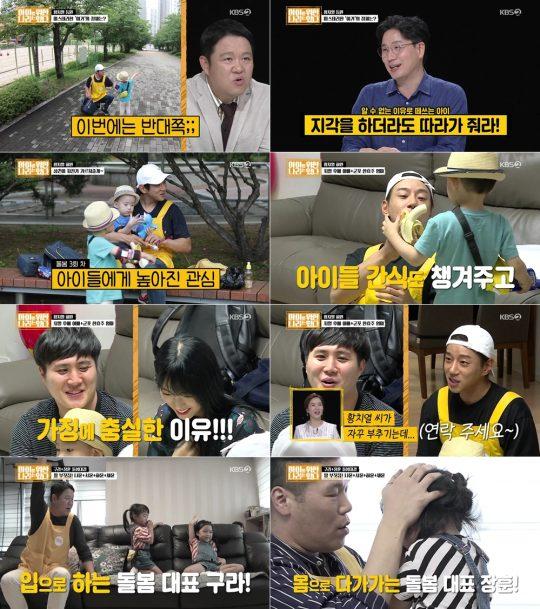 KBS 2TV '아이를 위한 나라는 있다' 방송화면. /사진제공=KBS