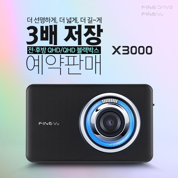 파인디지털, 파인뷰 X3000 예약판매 개시