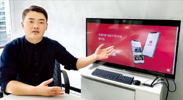 이종대 데이터블 대표가 인스타그램 마케팅 서비스인 '해시업'에 대해 설명하고 있다.