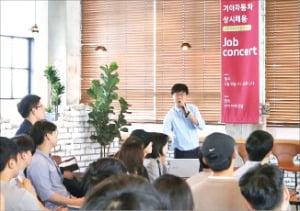 지난 5월 서울 신촌 캐치카페에서 열린 기아차 채용설명회.
