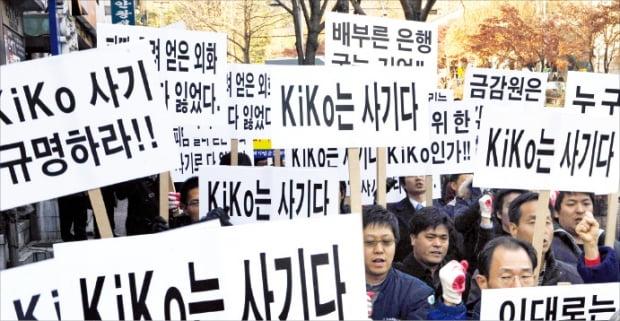 키코(KIKO) 피해 기업인들이 2010년 11월 29일 법원 앞에서 1심 판결의 부당함을 주장하고 있다. 당시 법원은 기업들이 은행을 상대로 낸 부당이득 반환 청구를 대부분 기각했다.  한경DB