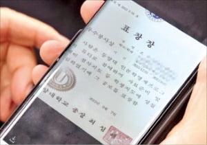 박지원 무소속 의원이 조 후보자 딸이 받았다는 동양대 총장 명의 표창장 사진을 보고 있다.  연합뉴스