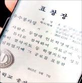 박지원, 청문회서 공개한 동양대 표창장 컬러본 입수 경로 놓고 논란 확산