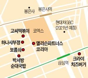 [김과장 & 이대리] 앨리슨파트너스코리아 직원들이 꼽는 삼성역 맛집