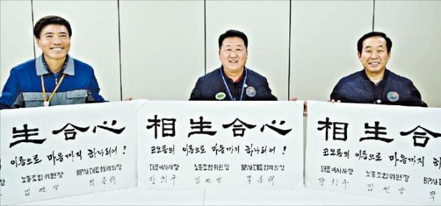 코오롱인더스트리는 올해 노동조합과 사내협력업체 등 3자 간 상생하자는 뜻의 '상생합심'을 선언했다.  /코오롱그룹 제공