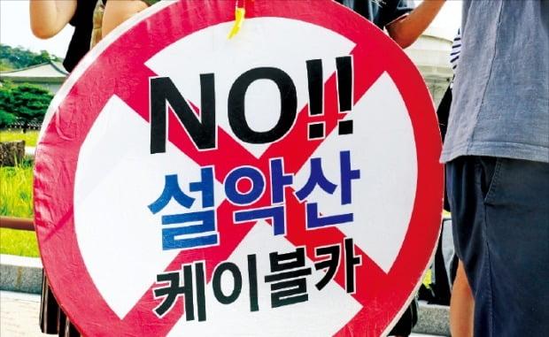 지난 2일 청와대 앞에서 열린 설악산 케이블카 사업 반대 기자회견에서 시민단체가 반대 구호가 적힌 손팻말을 들고 있다.  /연합뉴스