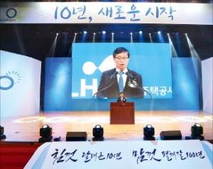 """LH 미래 10년 """"더 나은 삶, 더 나은 내일 함께 만들겠다"""""""