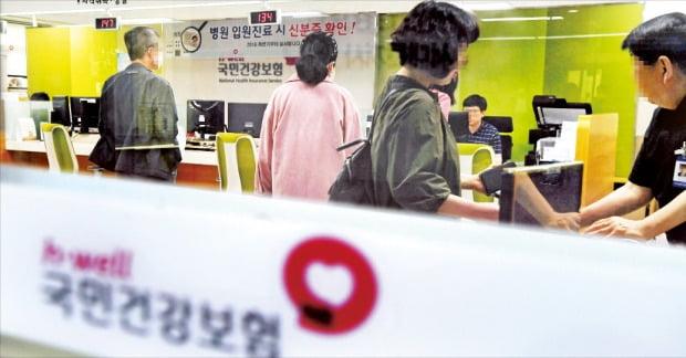 '준조세' 성격인 건강·고용보험 등 사회보험료가 급격히 증가하고 있다. 서울의 한 국민건강보험공단 지사에서 가입자들이 상담받고 있다.  /허문찬 기자 sweat@hankyung.com