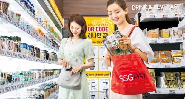 이마트24는 물건을 들고 나오면 자동으로 결제되는 무인결제 서비스 '저스트 픽 앤드 아웃'을 김포 데이터센터점에서 선보였다.  /이마트24 제공
