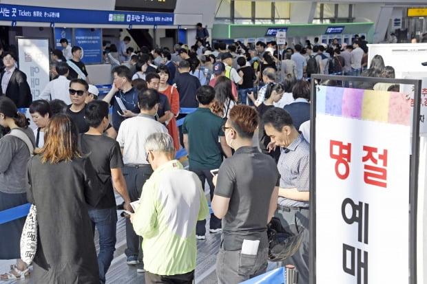 2019년 추석 귀성 열차 경부·경전·동해·충북선 예매가 시작된 지난달 20일 서울역 대합실에서 열차표를 구입하려는 귀성객들이 줄지어 서 있다.  /강은구 기자 egkang@hankyung.com