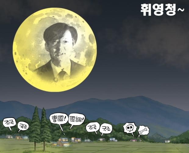 [한경 만평] 휘영청~