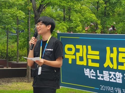 넥슨 노조 첫 장외 집회…600여명 '고용 안정' 촉구
