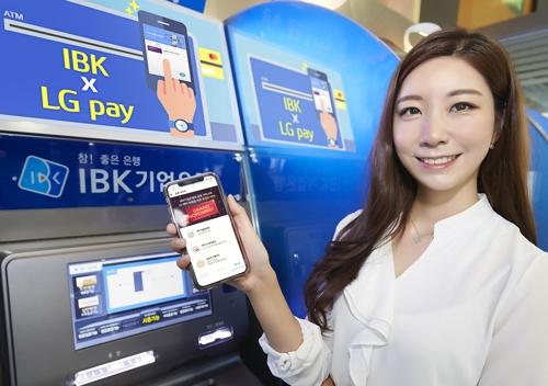 LG페이로 모든 은행 ATM서 거래…'IBK LG페이' 출시