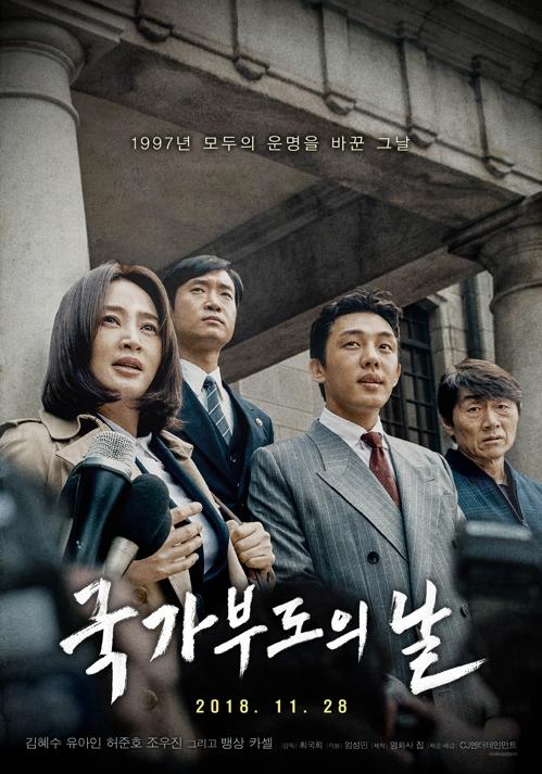 올해도 풍성한 TV 추석특선영화…액션·코미디 등 장르 다양