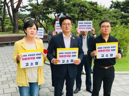 """""""한국당, 세월호 촛불문화제 고의로 방해"""" 검찰에 고소"""