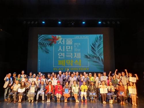 서울시민연극제 대상에 '반쪽날개로 날아간 새'