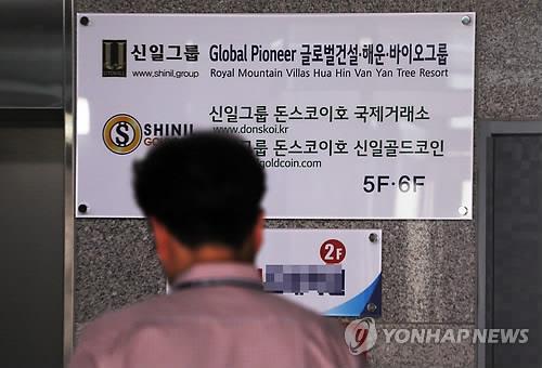 '보물선 투자사기' 신일그룹 전 대표 항소심도 실형