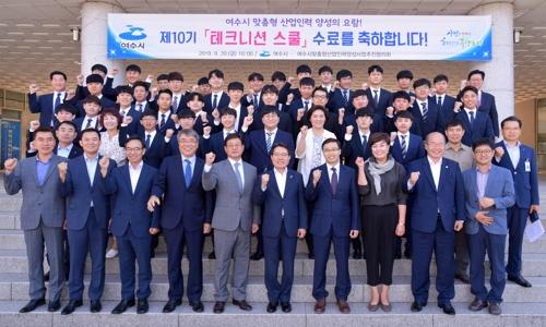 '산단 전문인력 양성'…여수 테크니션스쿨 취업률 90%