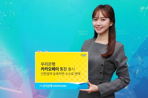 우리은행, 수수료 우대형 '카카오페이 통장' 출시