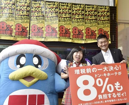 日, 내달 1일부터 소비세 8→10% 올린다