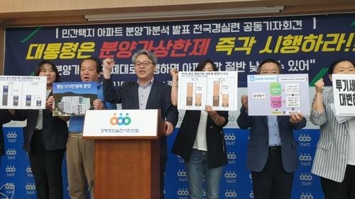 """""""분양가상한제 폐지 후 서울 아파트 분양가 1억9000만원 뛰어"""""""