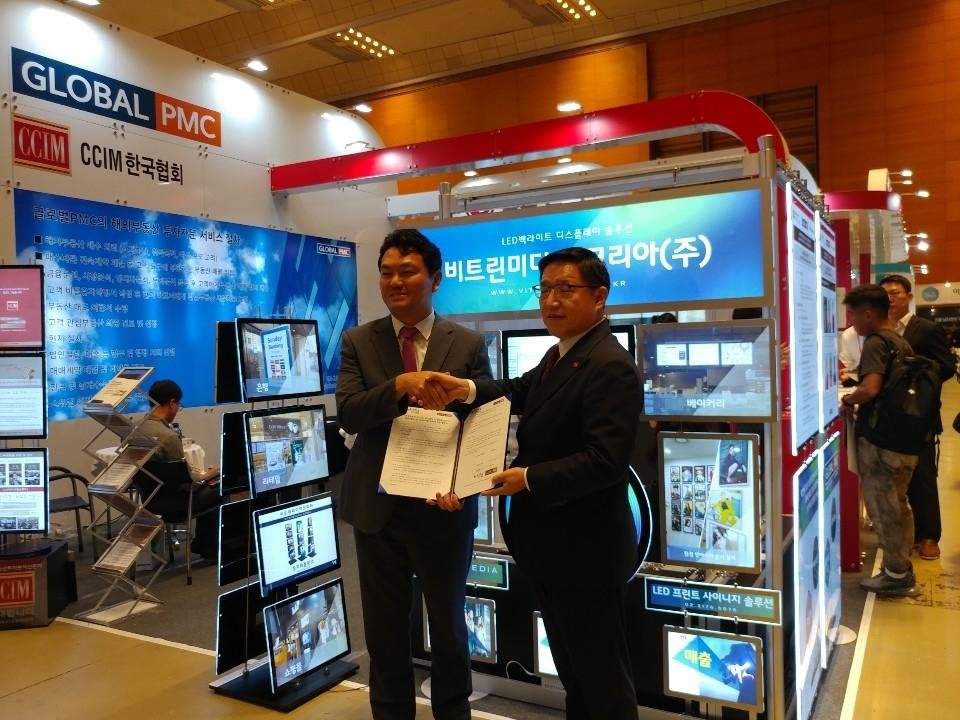 한경 K-VINA 및 글로벌PMC, 비트린미디어 사업 공동 협력