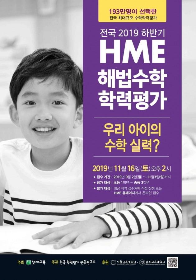 천재교육, 2019 하반기 'HME 해법수학 학력평가' 접수 시작
