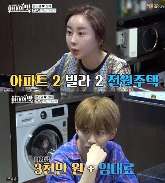 """함소원♥진화, 재산 공개…""""부동산 5채 소유, 부족해"""""""