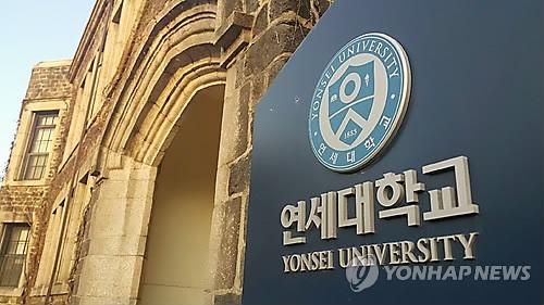 """연대, '수능최저' 폐지에도 수시 지원자↓…""""수능전 고사 부담"""""""