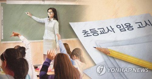 내년 공립 초등교원 3천916명 선발…올해보다 116명 감소