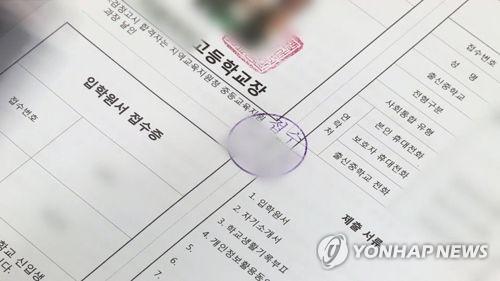 전국 자사고·외고·국제고 신입생 1만9917명 선발…6.4%↓