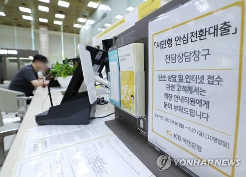 안심전환대출 출시 첫날 7200건 신청…8000억원 규모