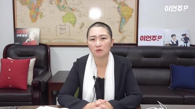 이언주 무소속 의원이 자신의 유튜브에 나와 발언하고 있다. (사진 = 이언주 TV 캡처)