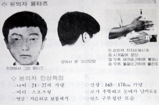 화성연쇄살인사건 용의자 몽타주 / 사진=연합뉴스