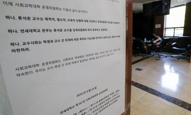 '위안부는 매춘' 류석춘 규탄하는 대자보/사진=연합뉴스