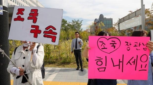 검찰청 앞에서 상반된 구호 (사진=연합뉴스)