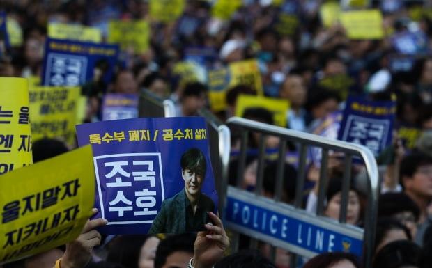 조국 찬성, 검찰 개혁 촉구하는 참석자들/사진=연합뉴스
