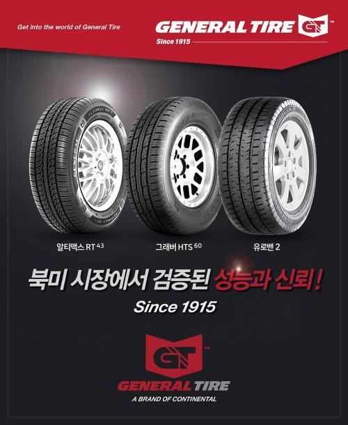 콘티넨탈, '제너럴 타이어' 브랜드 국내 출시