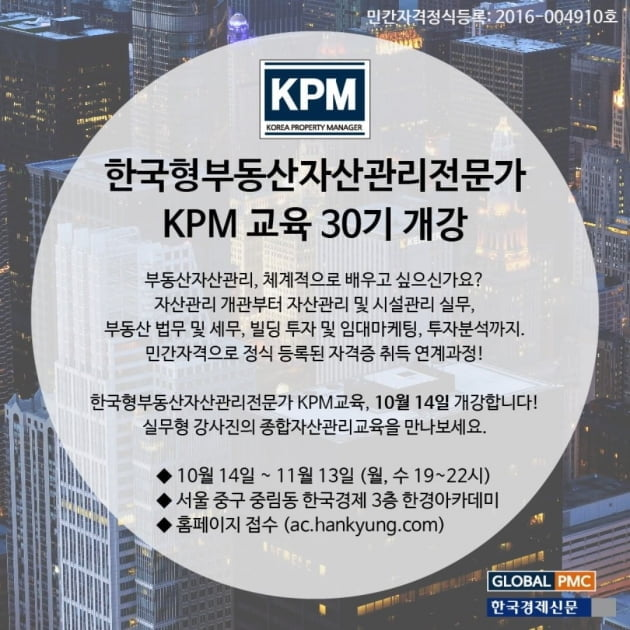 '빌딩 공실 해결' 부동산자산관리전문가(KPM) 30기 교육과정 개강