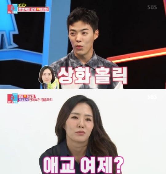 강남, 이상화/사진=SBS '동상이몽2' 영상 캡처