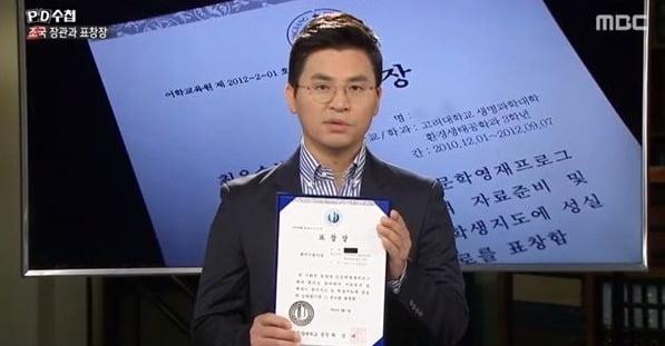 'PD수첩' 동양대 표창장 의혹 / 사진 = 'PD수첩' 방송 캡처
